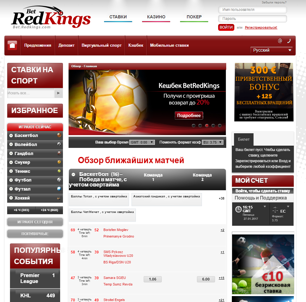 БК Betredkings сайт