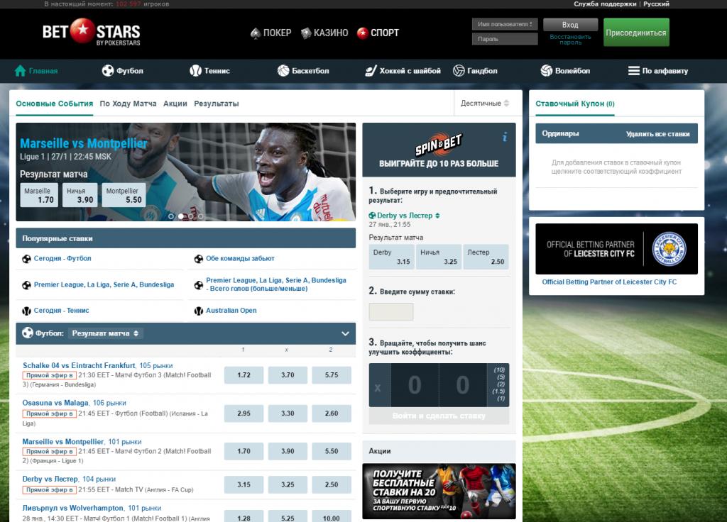 БК Betstars сайт