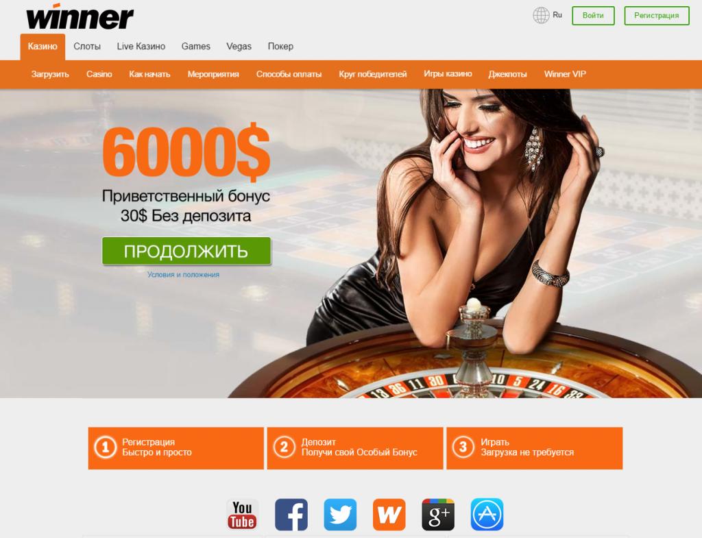 Winner сайт