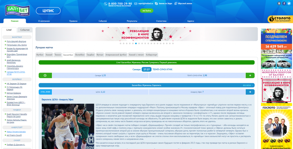 БК Балтбет сайт