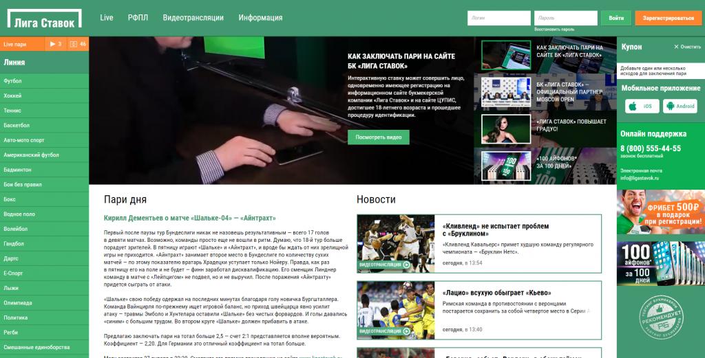 Лига ставок букмекерская контора официальный сайт личный