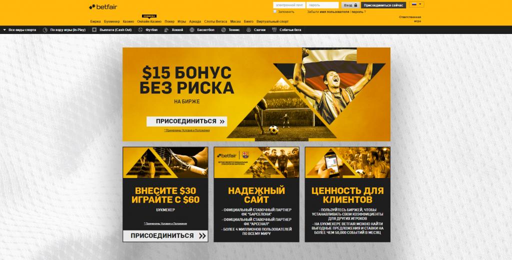 БК Betfair сайт