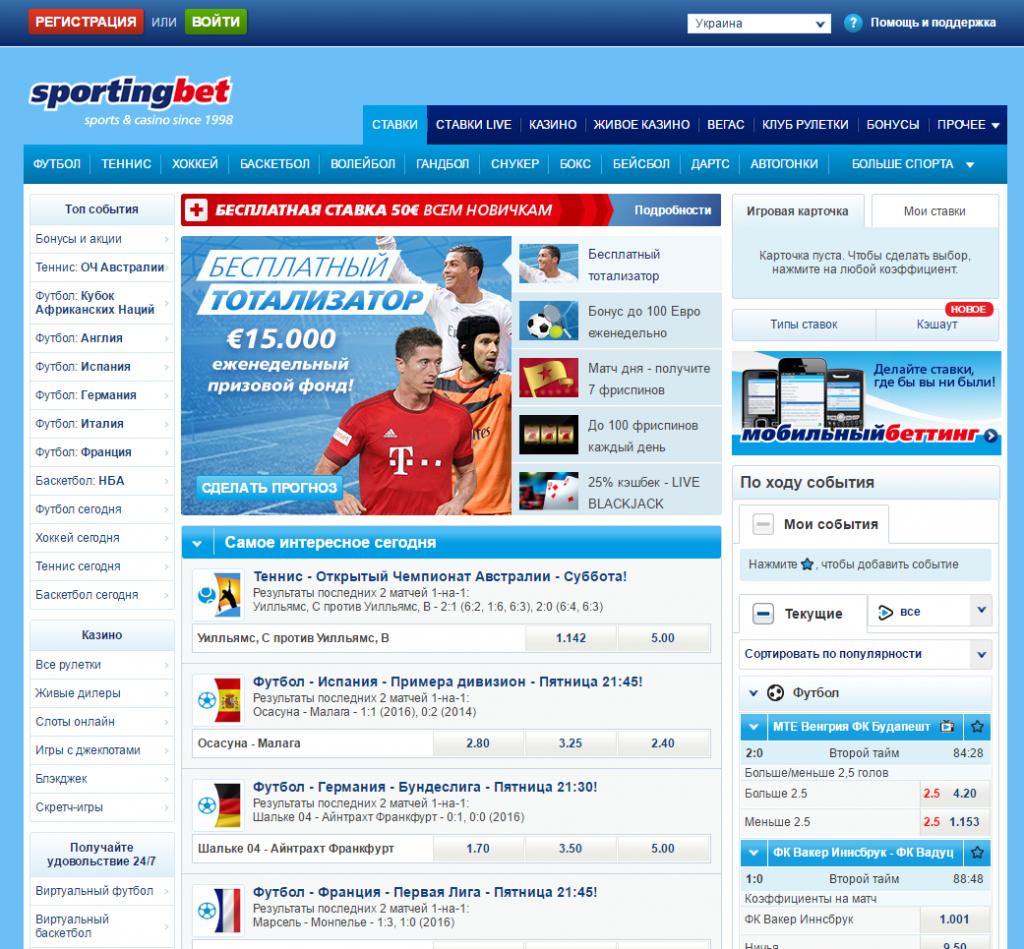 БК Sportingbet сайт