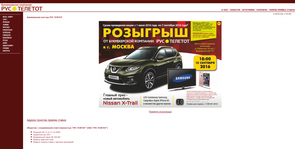 БК Рус-Телетот сайт