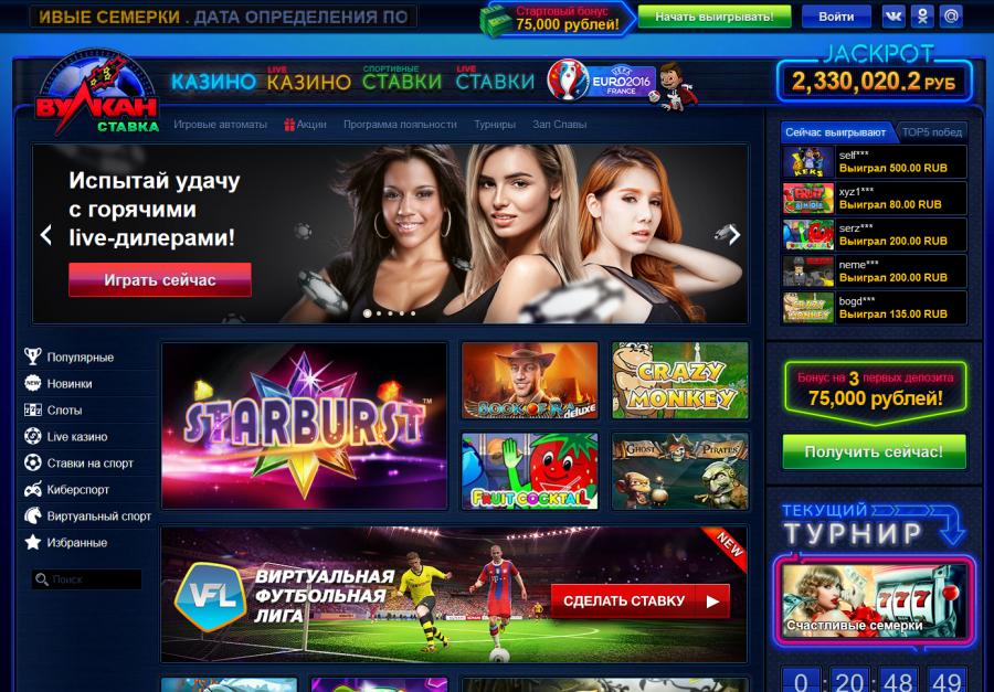 официальный сайт казино vulkan stavka онлайн